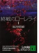 終戦のローレライ(1)(講談社文庫)