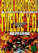 Twelve Y.O.(講談社文庫)