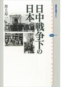 日中戦争下の日本(講談社選書メチエ)