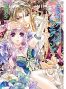 ドラマティック・ウエディング ~初恋の王子に惑わされる姫君~(マリーローズ文庫)