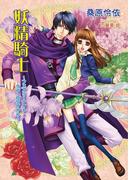妖精騎士~フェアリーナイト・ラブ・ロワイヤル~(マリーローズ文庫)