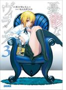 憂鬱なヴィランズ3(ガガガ文庫)