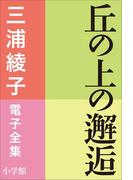 【期間限定価格】三浦綾子 電子全集 丘の上の邂逅(三浦綾子 電子全集)