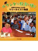 ルワンダに教育の種を : 内戦を生きぬいた女性・マリールイズの物語
