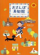 おさんぽ美術館 ぶらりとめぐるアート・雑貨・カフェ (MOE BOOKS)