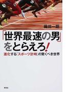 「世界最速の男」をとらえろ! 進化する「スポーツ計時」の驚くべき世界