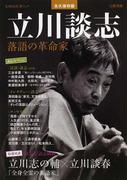 立川談志 落語の革命家 総特集 永久保存版 (KAWADE夢ムック)