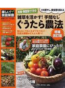 雑草を活かす!手間なしぐうたら農法 有機・無農薬でできる 土を肥やし、病虫害を抑える 増補改訂版