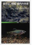 """見えない脅威""""国内外来魚"""" どう守る地域の生物多様性 (叢書・イクチオロギア)"""