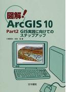 図解!ArcGIS 10 Part2 GIS実践に向けてのステップアップ