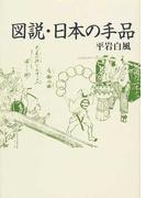 図説・日本の手品 新装版 (青蛙選書)