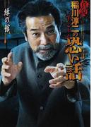 真説稲川淳二のすご~く恐い話 緑の館 (リイド文庫)(リイド文庫)
