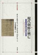 現代朝鮮の興亡 ロシアから見た朝鮮半島現代史 (世界歴史叢書)