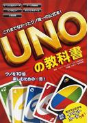 UNOの教科書 ウノ唯一の公式本!
