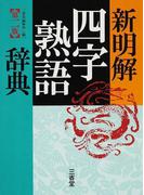 新明解四字熟語辞典 第2版