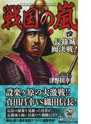 戦国の嵐 4 長篠城囮決戦! (歴史群像新書)(歴史群像新書)