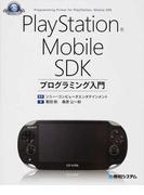 PlayStation Mobile SDKプログラミング入門 (Game Developer Books)