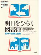 明日をひらく図書館 長野の実践と挑戦