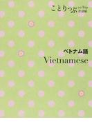 ベトナム語 (ことりっぷ会話帖)