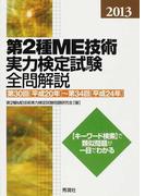 第2種ME技術実力検定試験全問解説 第30回〈平成20年〉〜第34回〈平成24年〉 2013