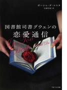 図書館司書グウェンの恋愛通信 (ベルベット文庫)