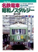 名鉄電車 昭和ノスタルジー(JTBキャンブックス)