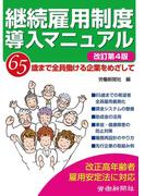 継続雇用制度導入マニュアル 第4版
