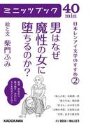 男はなぜ魔性の女に堕ちるのか?  日本レンアイ文学のすすめ(2)(カドカワ・ミニッツブック)