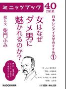 【期間限定価格】女はなぜダメ男に魅かれるのか?  日本レンアイ文学のすすめ(1)(カドカワ・ミニッツブック)