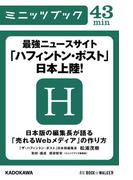 最強ニュースサイト「ハフィントン・ポスト」日本上陸! 日本版の編集長が語る「売れるWebメディア」の作り方(カドカワ・ミニッツブック)