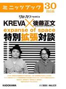 別冊カドカワremix  KREVA×後藤正文(ASIAN KUNG-FU GENERATION) 特別拡張対談(カドカワ・ミニッツブック)
