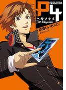 ペルソナ4 The Magician(電撃コミックス)