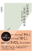 日本語は「空気」が決める~社会言語学入門~(光文社新書)