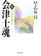 会津士魂 七 会津を救え(集英社文庫)