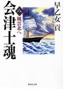 会津士魂 八 風雲北へ(集英社文庫)