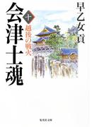 会津士魂 十 越後の戦火(集英社文庫)