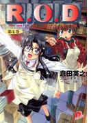 R.O.D ―第七巻― 【書き下ろしイラスト付】(集英社スーパーダッシュ文庫)