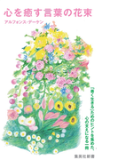 心を癒す言葉の花束(集英社新書)