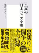 至高の日本ジャズ全史(集英社新書)