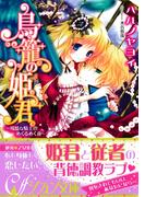 鳥籠の姫君【イラスト付】(シフォン文庫)