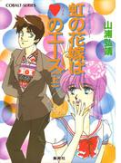 【シリーズ】虹の花嫁はハートのエース(上)(コバルト文庫)