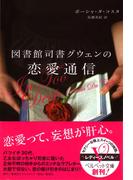 図書館司書グウェンの恋愛通信(ベルベット文庫)