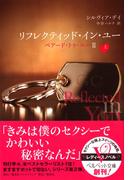 リフレクティッド・イン・ユー ベアード・トゥ・ユーII(上)(ベルベット文庫)