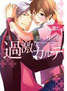 営業時間外の過激なカルテ(コミックス)(男主―DANSH―)
