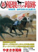 新・優駿たちの蹄跡 有馬記念・金杯を沸かせた名馬たち(KCGコミックス)