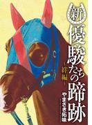 新・優駿たちの蹄跡~絆編~(KCGコミックス)