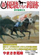 新・優駿たちの蹄跡 砂の猛者たち(KCGコミックス)