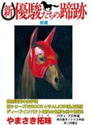 新・優駿たちの蹄跡 悲運(KCGコミックス)