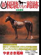 新・優駿たちの蹄跡 伏兵登場(KCGコミックス)