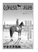新・優駿たちの蹄跡 ジャングルスマイル~金沢のバカッポ~(KCGコミックス)